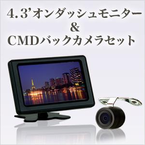 オンダッシュモニター 4.3インチ & CMDバックカメラ セットバックカメラ連動機能 簡単取り付け
