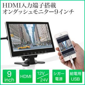【送料無料】オンダッシュモニター 9インチ HDMI搭載 各種ブラケット対応 リアモニター フロントモニター ヘッドレスト 液晶王国 安心1年保証