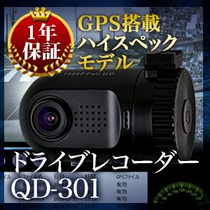 ドライブレコーダー 常時録画 フルHD 高画質 30FPS 1.5インチ