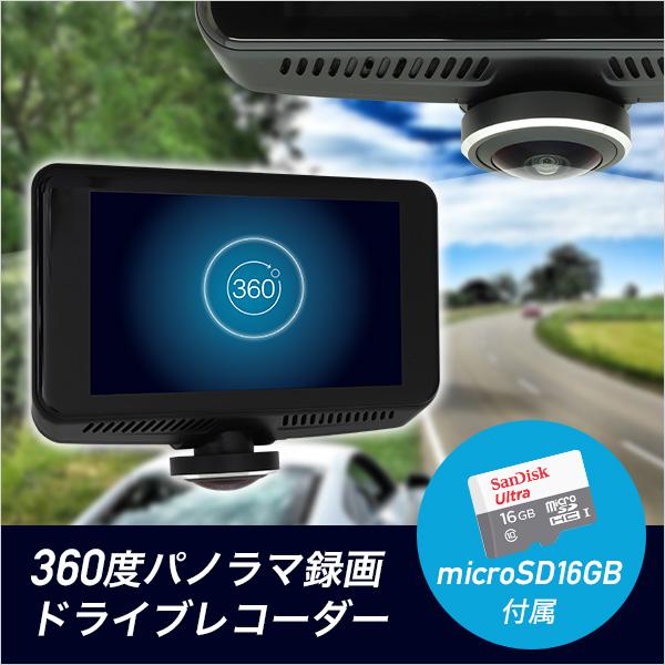 360度 パノラマ録画 ドライブレコーダー