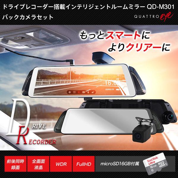 ドライブレコーダー搭載 デジタルインテリジェントミラー QD-M301