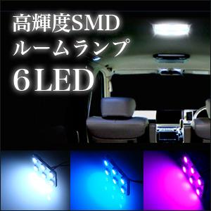【メール便送料無料】 ルームランプ LED 6灯 32*20mmホワイト/ブルー/ピンク 高輝度3chipSMD ルーム球