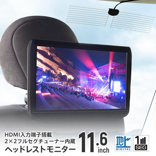 HDMI搭載 フルセグ内蔵 11.6インチリアモニター 選べるブラケット