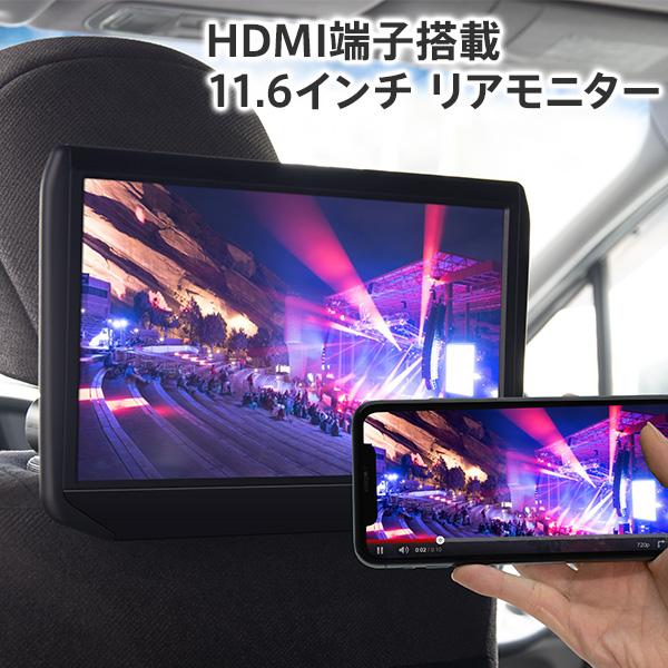 HDMI搭載 11.6インチ リアモニター 選べるブラケット