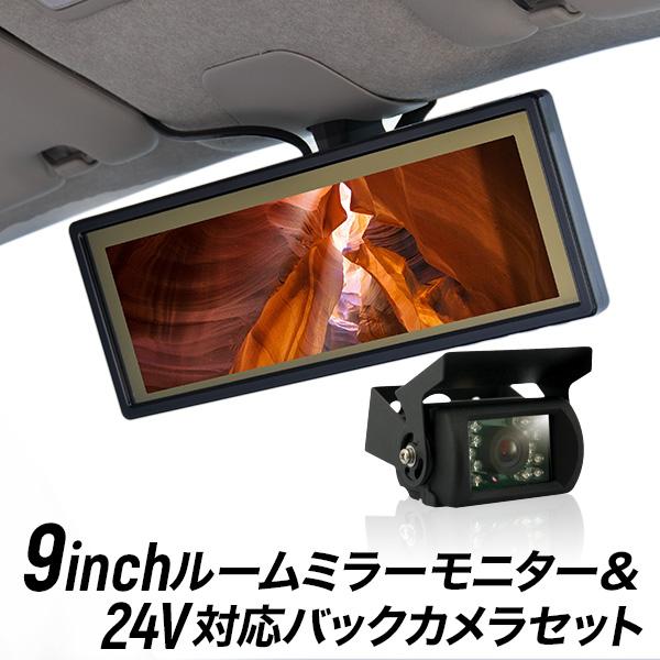 ルームミラーモニター 9インチ バックカメラセット バックミラーモニター 9inch 24V対応 CMOSバックカメラ