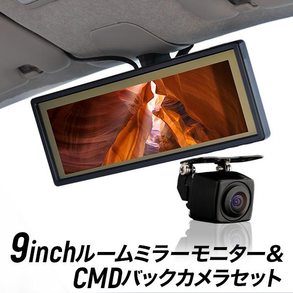 ルームミラーモニター 9インチ バックカメラセット バックミラーモニター 9inch CMDバックカメラ