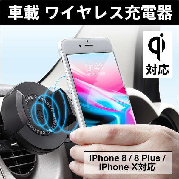 車載 ワイヤレス充電器 iphonex iphone8 qi 対応
