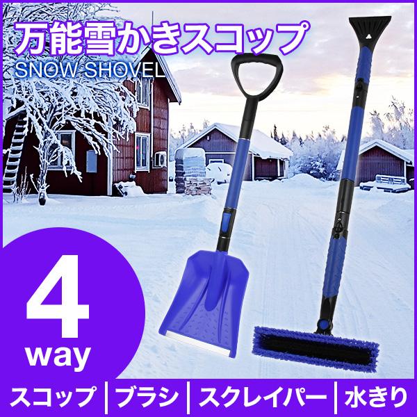 万能雪かきスコップ 除雪 伸縮タイプの折りたたみ雪かきスコップ 軽量&コンパクトで使いやすい!車にも詰めるコンパクト設計 スノーショベル