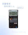 即利用くん 5800S2