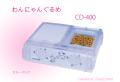 わんにゃんぐるめ CD-400(クリア)