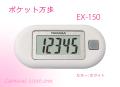 ポケット万歩 EX-150(ホワイト)
