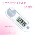 ルーペ付ポケット万歩 EX-180(ホワイト)