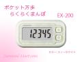 らくらくまんぽ EX-200(スノーホワイト)