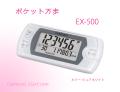 ポケット万歩 EX-500(ピュアホワイト)