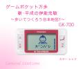 新・平成の伊能忠敬 GK-700(レッド)