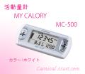 活動量計 マイカロリー MC-500(ホワイト)