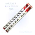 リボンロッド R10A