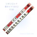 リボンロッド R10B