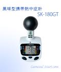 携帯型熱中症計 SK-180GT