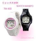 ウォッチ万歩 TM-400