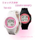 ウォッチ万歩 TM-450