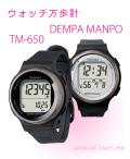 ウォッチ万歩 TM-650