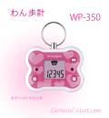 わん歩計 WP-350(ハートピンク)