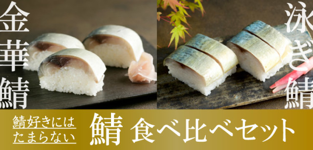 鯖食べ比べセット