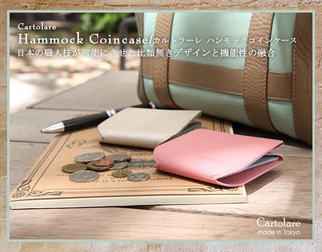 東京下町職人仕上げ本革「カルトラーレ ハンモックコインケース」レディース
