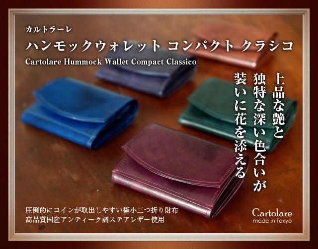 本革三つ折り財布「ハンモックウォレットコンパクト クラシコ」