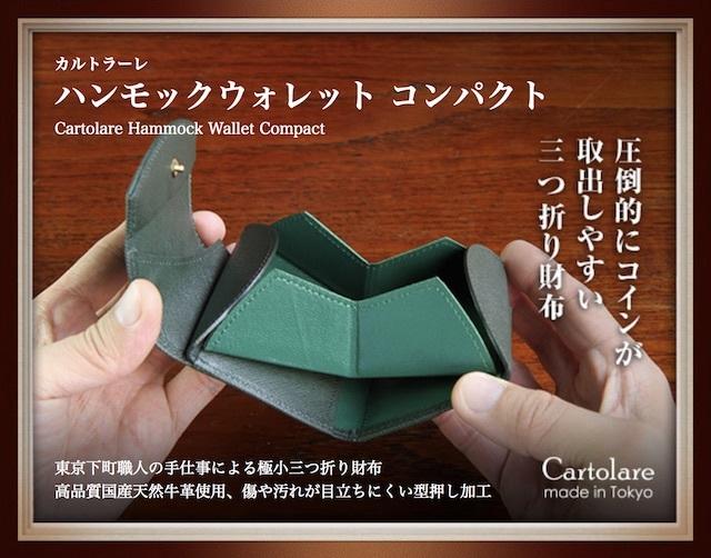東京下町職人仕上げ本革「カルトラーレ  ハンモックウォレット コンパクト」メンズ