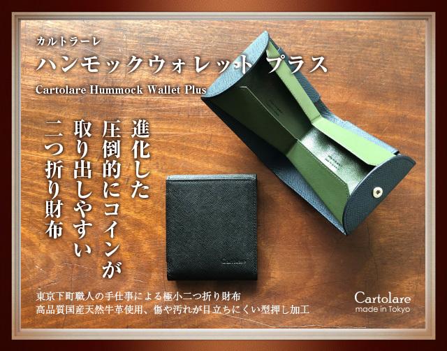 東京下町職人仕上げ本革「カルトラーレ ハンモックウォレット プラス」メンズ