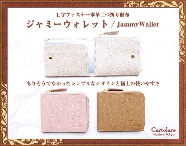 L字ファスナー本革二つ折り財布「ジャミーウォレット」レディース