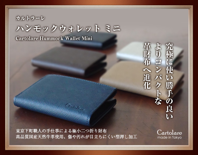 本革二つ折り財布「ハンモックウォレットミニ」