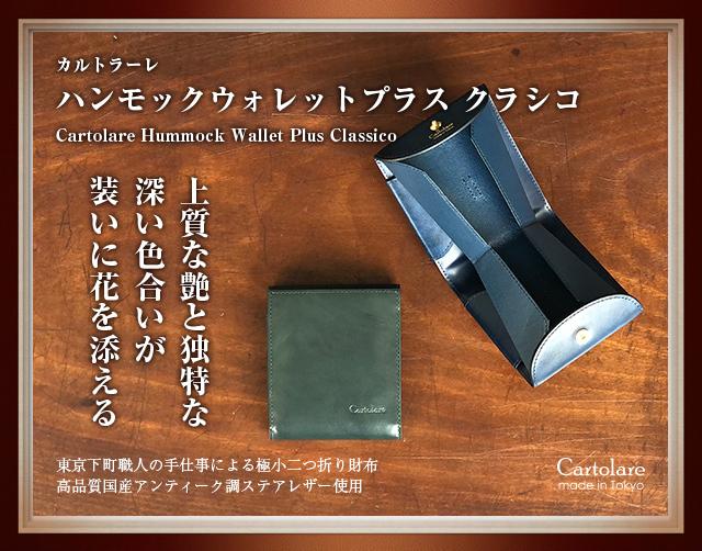 東京下町職人仕上げ本革「カルトラーレ ハンモックウォレットプラス クラシコ」