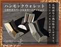 ハンモックウォレット 小林里香スペシャルカラーエディション(再販の予定はございません)