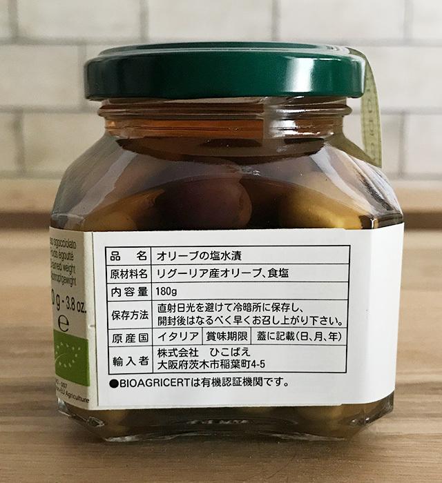 有機栽培で育てられたオリーブの塩水漬け