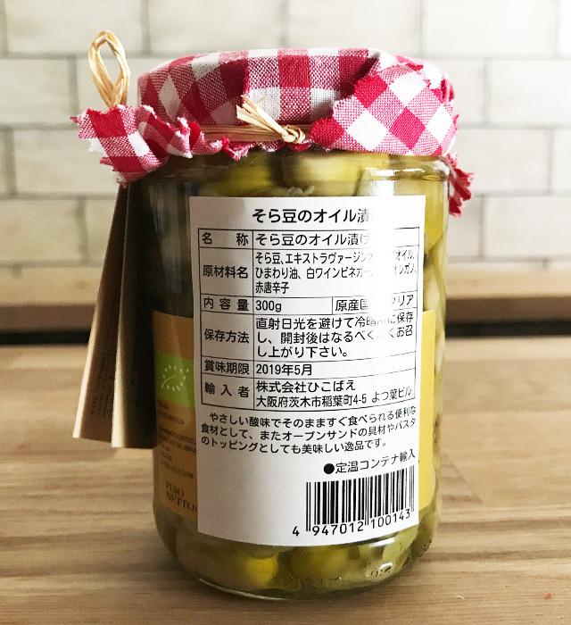有機そら豆のオイル漬け