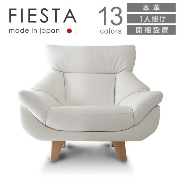 ソファー 1人掛け 本革 革 日本製 フィエスタ  開梱設置 5年保証 分解搬入対応可