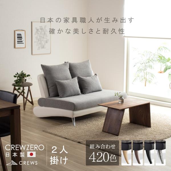 【CREW ZERO-120 クルー・ゼロ 120】 ファブリック、レザー 2人掛けソファー(幅120cm)日本製 5年保証 分解搬入対応可