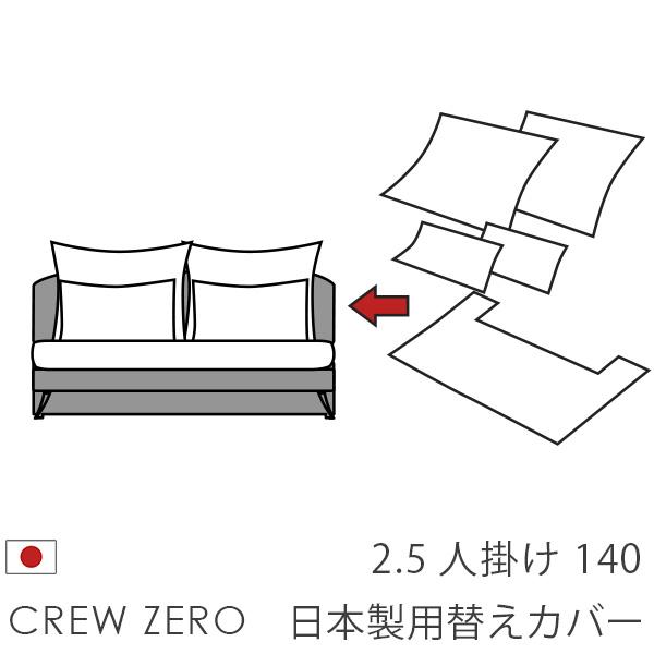 クルー・ゼロ日本製用カバー 2.5人掛け用(140cm幅)座面クッションと背面クッションのカバー
