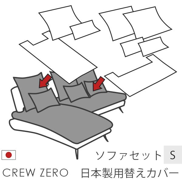 クルー・ゼロ日本製用カバー190 座面クッションと背面クッションのカバー