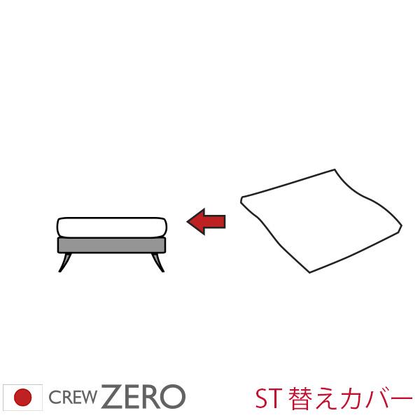クルーゼロ日本製カバー