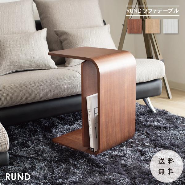 ソファテーブル サイドテーブル センターテーブル 完成品 木製ルント