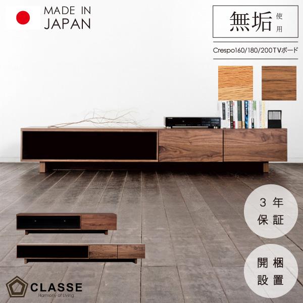 テレビ台 完成品 日本製 3年保証 テレビボード 木製 ウォールナット 開梱設置 160 180 200 テレビ台【クレスポ】クラッセ