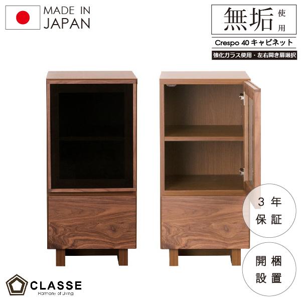 キャビネット 40cm 完成品 日本製 3年保証 木製 ウォールナット 収納 開梱設置 クレスポ クラッセ