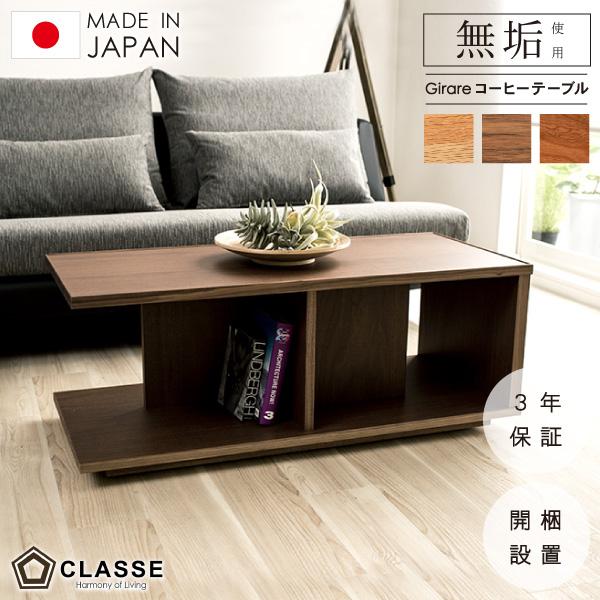 リビングテーブル 木製 日本製  ウォールナット 天然木 ジラーレ クラッセ