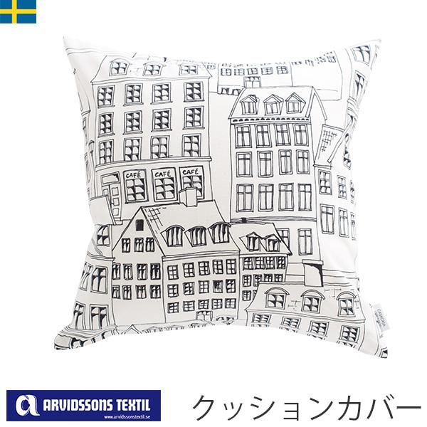 クッションカバー 45cmタイプ 北欧生地 スウェーデン 北欧デザイン ARVIDSSONS アルビッドソンズ ガムラスタン Gamlastan