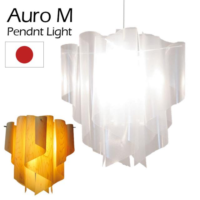 ペンダントライト 日本製 デザイン 【Auro アウロ】お部屋まで設置 LED対応