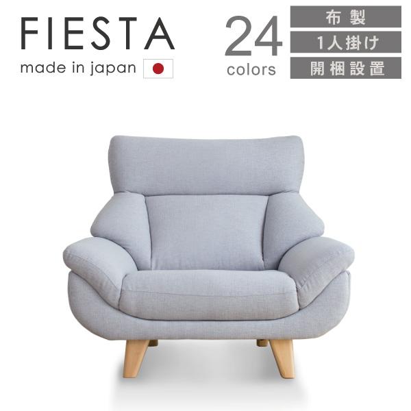 ソファー 1人掛け 布 ファブリック 日本製 フィエスタ  開梱設置 5年保証 分解搬入対応可